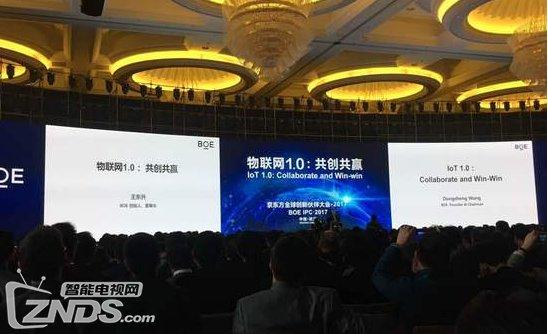 京东方王东升:10.5代线下月投产8K面板