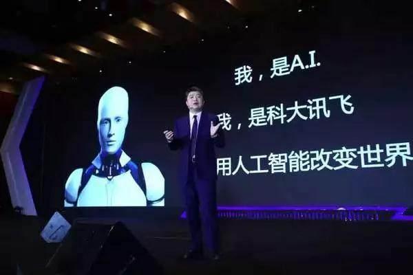 BAT和科大讯飞接手四大人工智能平台