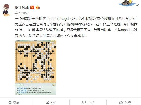 柯洁:一度觉得没法继续了的棋,很艰苦赢了下来
