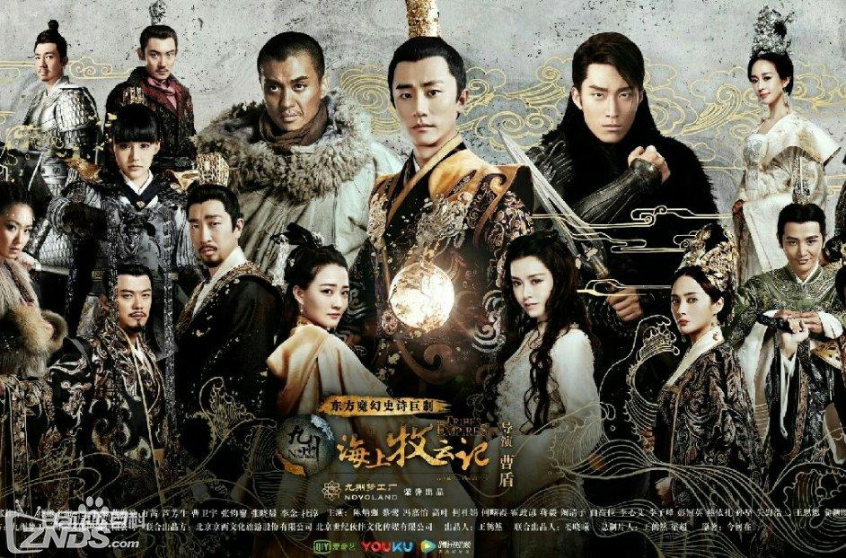 《九州·海上牧云记》开播 掀起一场东方魔幻九州之战