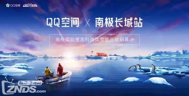QQ-X计划最后一站探索计划启动:与南极长城站合作