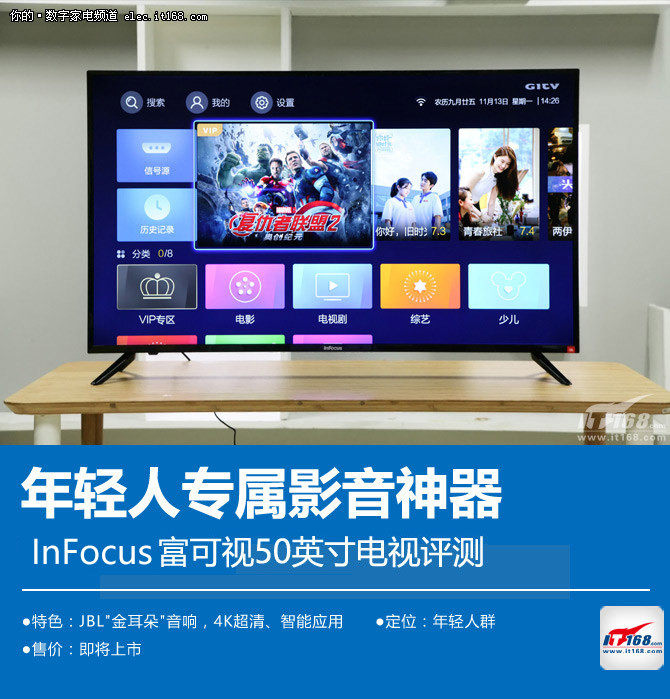 打开电视就是现场 InFocus富可视50吋电视详细评测
