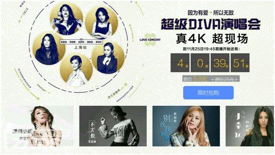 张韶涵取代蔡依林?五大超级DIVA上海再度集结