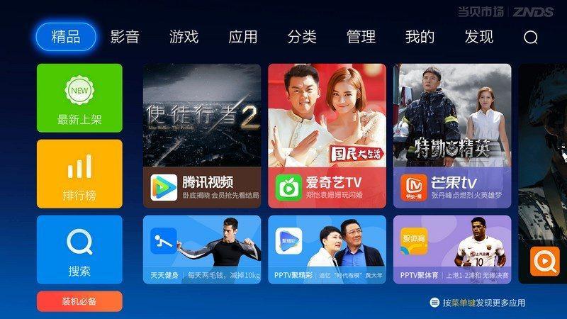 安卓电视提示当贝市场apk安装被阻止怎么办?解决方法