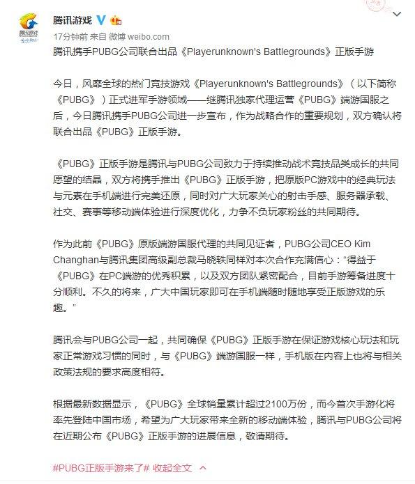 腾讯游戏再度发声:近期公布《绝地求生》官方正版手游