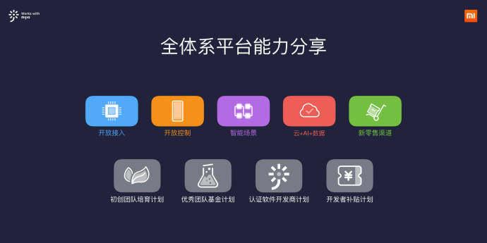 """小米IoT开发者计划上线 牵手百度共建""""IoT+AI""""生态体系"""