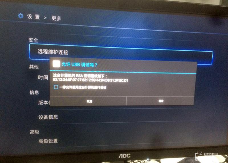 黑龙江联通烽火HG680-R免拆机破解安装软件教程