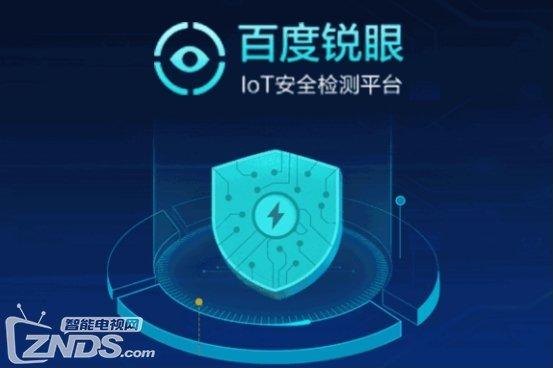 "IoT安全成行业新课题,百度安全""破题""设备风险"