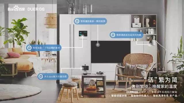 """百度和小米打造""""中国智造""""新模式:成""""AI+IoT""""的践行者"""