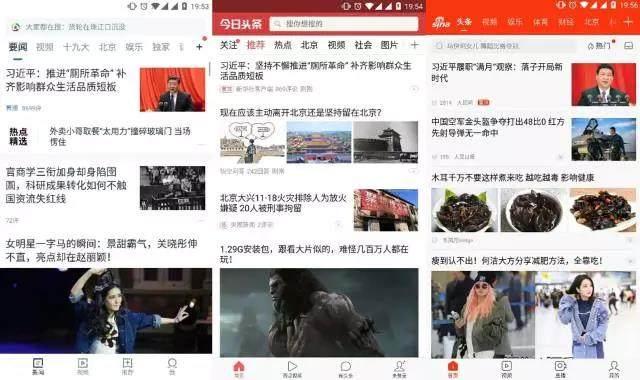 """新浪新闻上线""""明日头条""""功能 slogan为""""你期待的才是头条"""""""