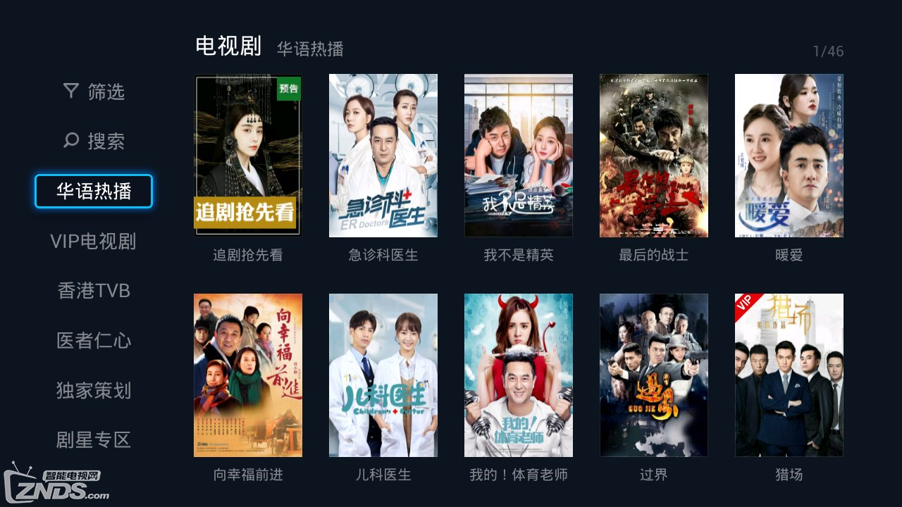 """家庭娱乐好帮手云视听MoreTV 打造智能应用""""千人千面"""""""