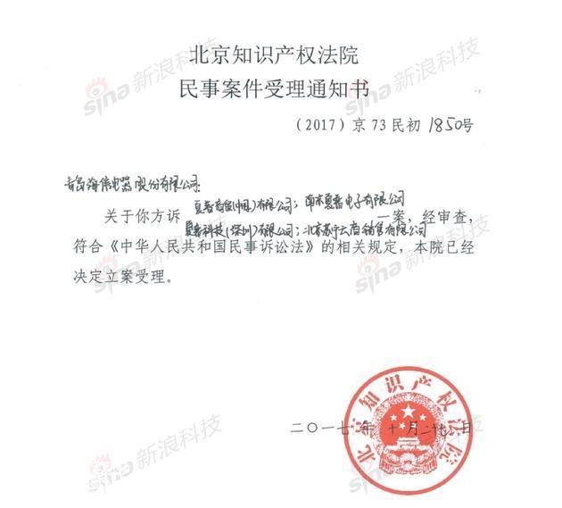 海信起诉夏普电视专利侵权:后者称暂未收到通知