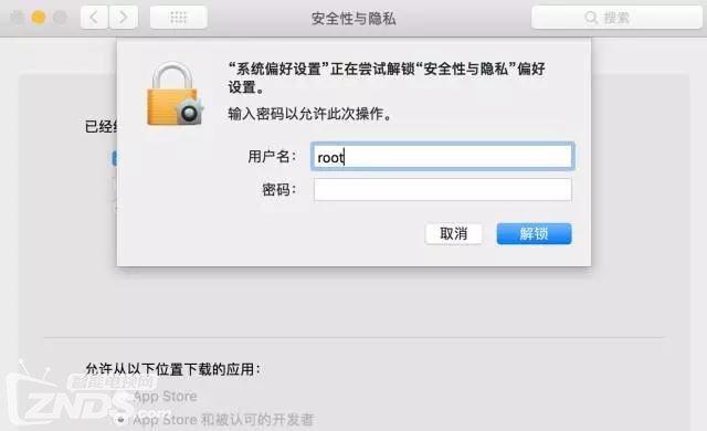 苹果紧急发布mac OS系统安全更新 修复root登录漏洞