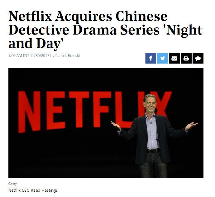 全球流媒体巨头Netflix买下《白夜追凶》播放权