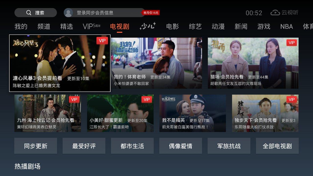 腾讯视频又双叒叕搞事情 超级影视VIP低至5折 畅享大屏看好剧