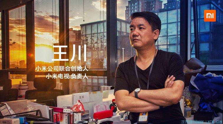 中国网络视听大会小米电视王川:明年将进军海外市场