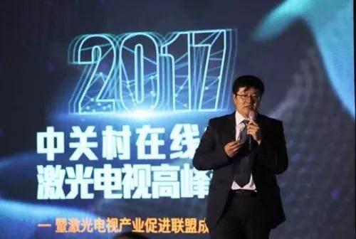 首届激光电视峰会暨于京举办 共谈促进行业发展畅想
