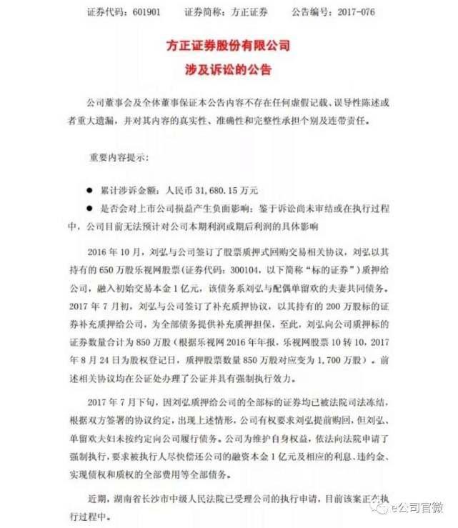 乐视前高管:贾跃亭是这样掏空上市公司的