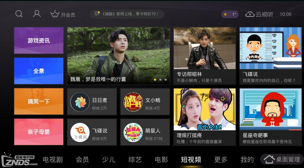 云视听悦厅V6.4.2上线当贝市场 功能强大尽享优质视频