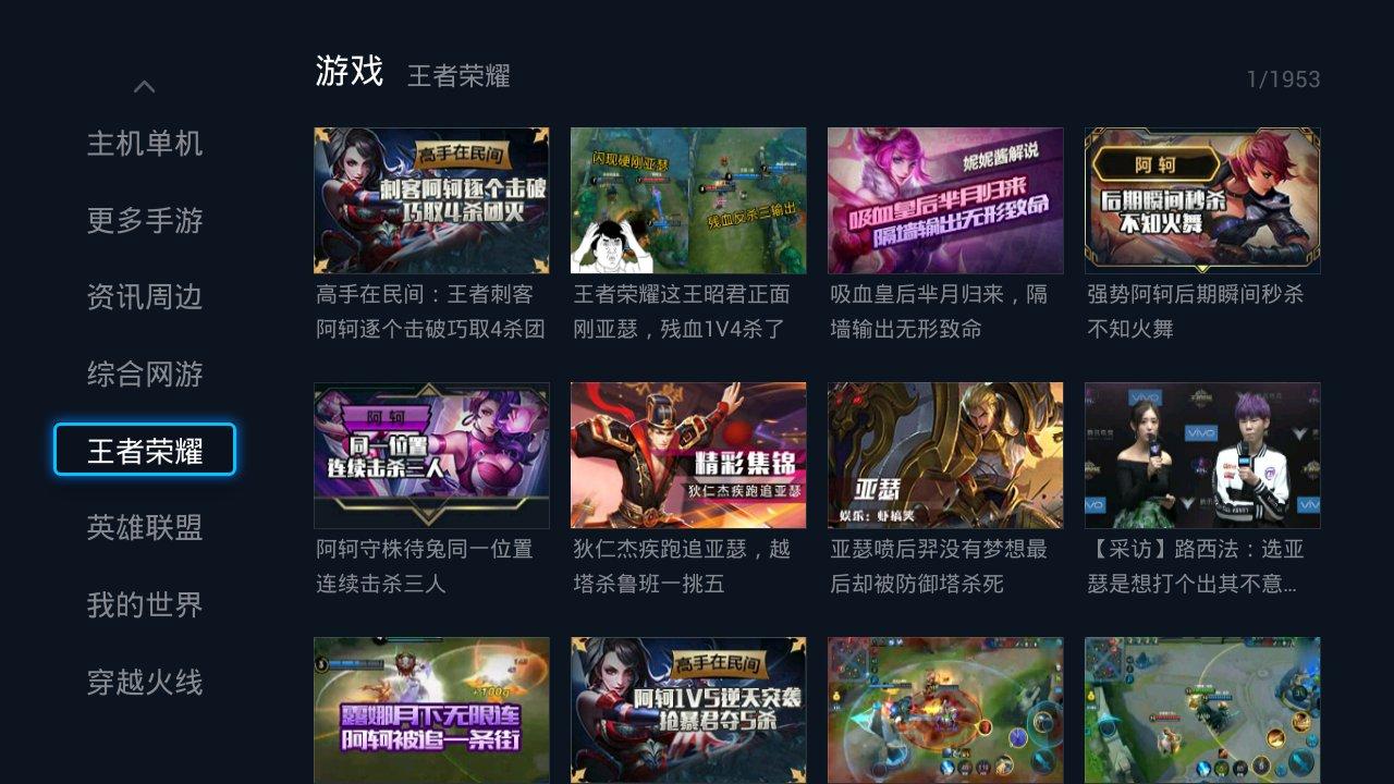 云视听MoreTV增设游戏频道 娱乐体验新高度!