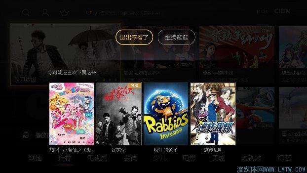 搜狐视频推出云视听悦厅TV 布局智能电视应用领域