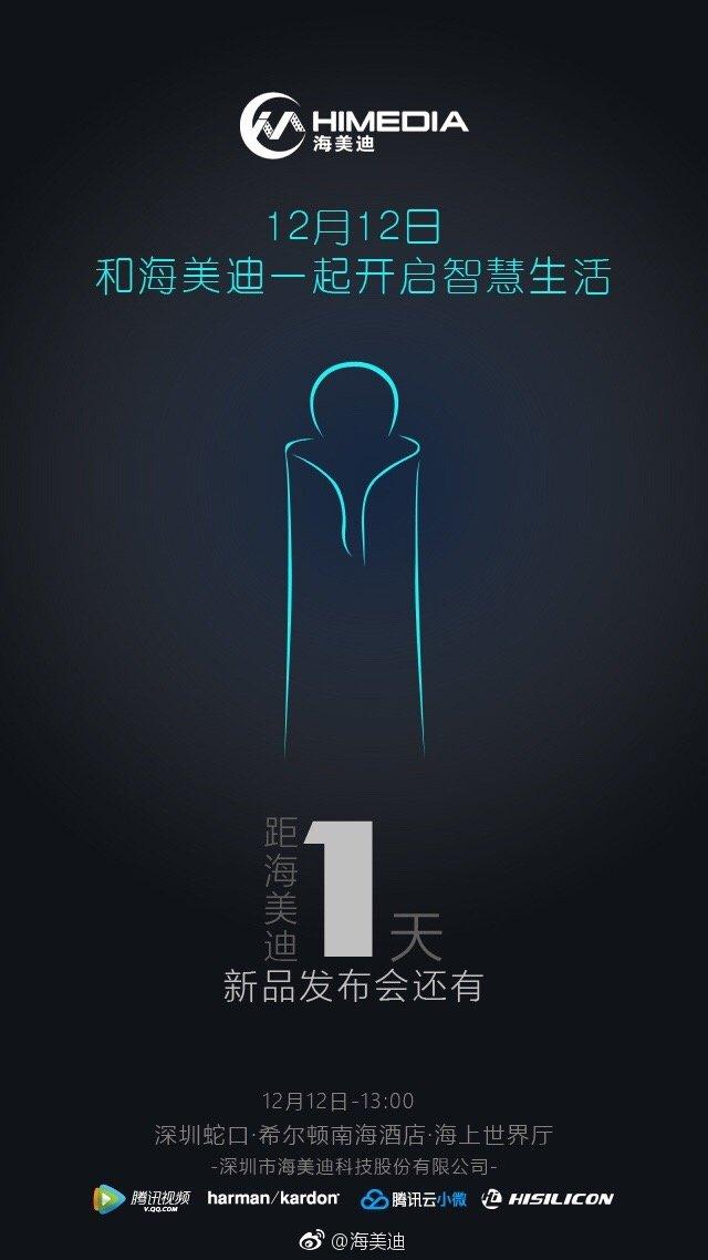 海美迪新品发布会12月12日举行 将推出首款AI视听机器人