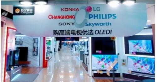 OLED电视瞄准年末促销 厂商渠道商共同发力