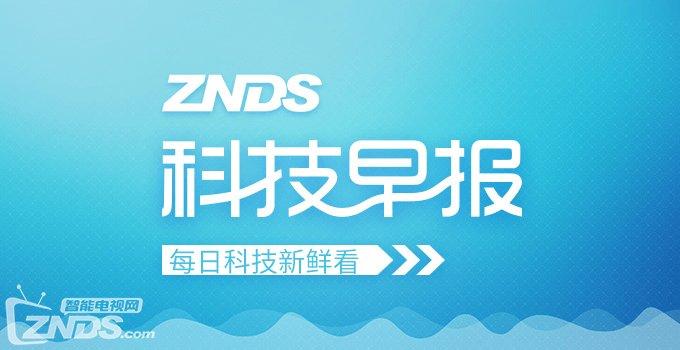 ZNDS早报 海美迪AI视听机器人发布;PPTV或入局激光电视领域