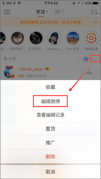 新浪微博上线编辑功能:可对已发布的微博内容进行编辑修改