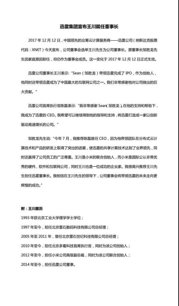 小米王川接任迅雷董事长一职 仍然负责小米电视业务