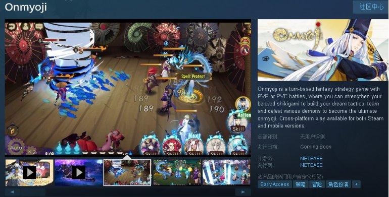 《阴阳师》手游登陆Steam 提供4.99美元和19.99美元两个版本