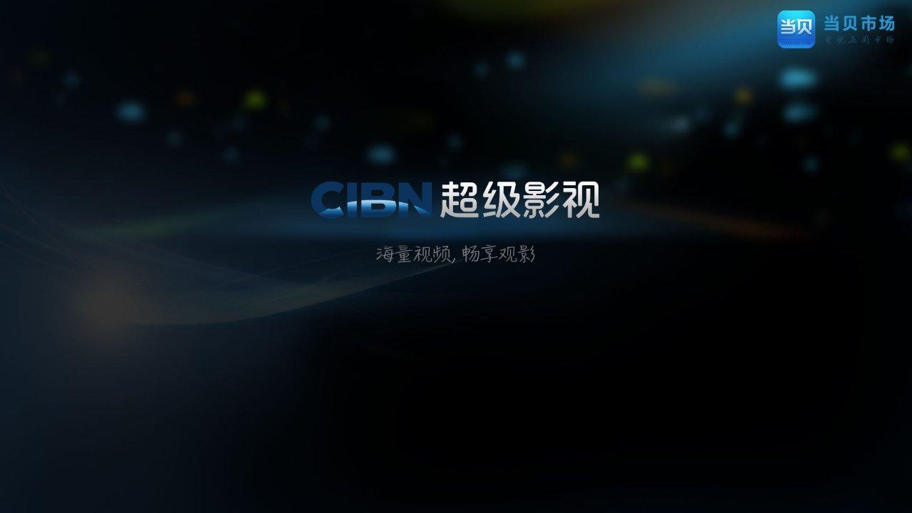 CIBN的各类视频应用辨别清楚了?6款CIBN命名应用对比评测