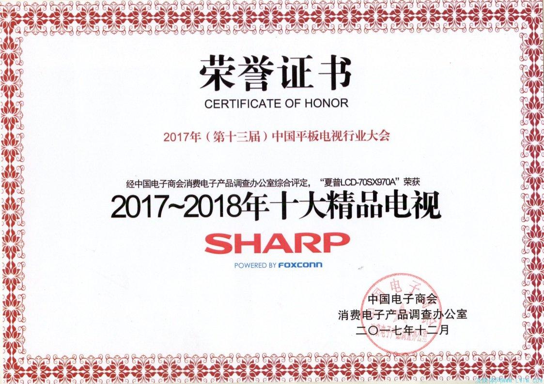 """夏普旷世8K电视荣获""""2017-2018年十大精品电视""""称号"""