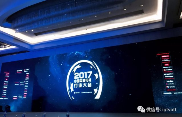 2017年中国电视消费及2018年趋势预测报告发布