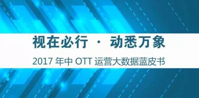 AdTime发布《2017年中OTT运营大数据蓝皮书》