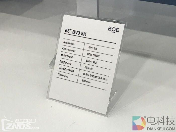 京东方投产全球首条10.5代线 为三星、索尼提供8K面板