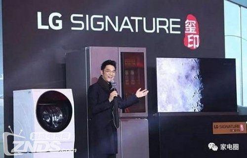 LG电子中国市场全线溃败 玺印系列销量惨淡