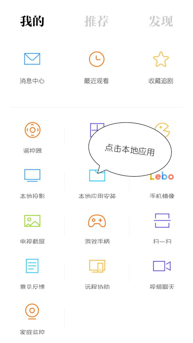 广东长虹IHO-3000免破解安装第三方软件教程