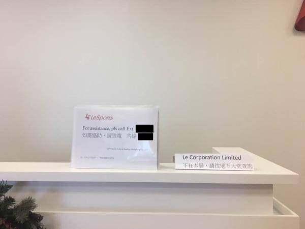 乐视香港向法院申请自动清盘:曾被多家公司起诉追债