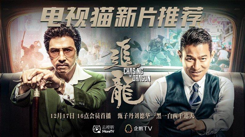 云视听MoreTV精彩继续 双旦活动尽享院线新片!