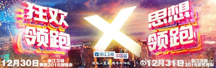 2018浙江卫视跨年演唱会怎么看?热门综艺常驻嘉宾齐上阵
