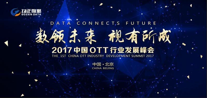 中国OTT行业发展峰会开幕 当贝网络全方位助力行业健康生态