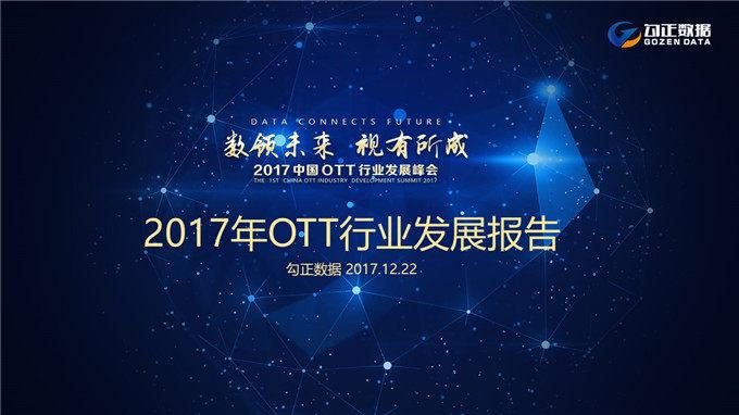 勾正数据发布《2017年OTT行业发展报告》助力OTT行业发展
