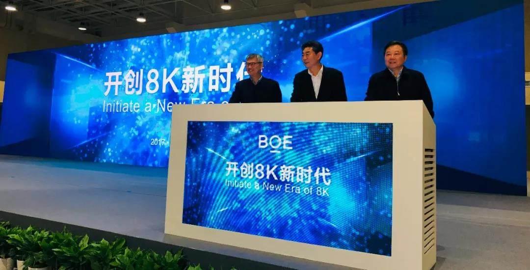 全球首条10.5代线投产 京东方开启8K新时代