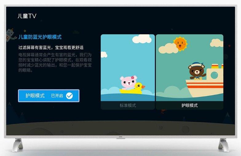 乐视超级电视NEW系列新品上市 官网首发价2239元起
