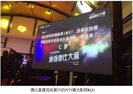 4000ANSI超高流明,3D沉浸式观影首选PPTV激光电视