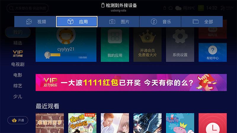 天猫魔盒3S安装第三方软件看电视直播教程