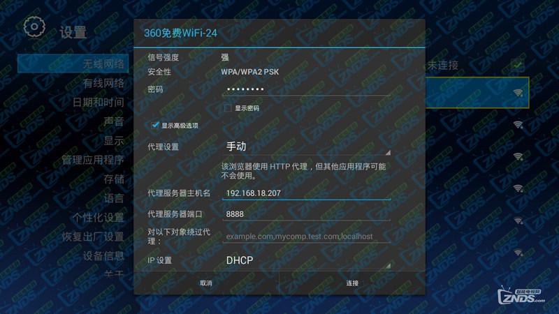 北京移动中兴B860AV2.1免拆破解安装软件教程