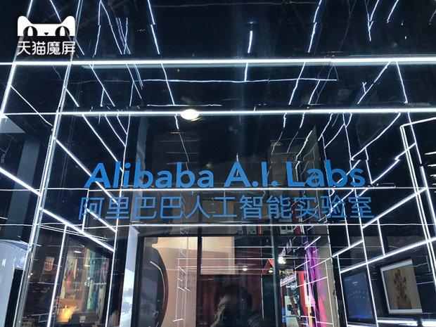 天猫魔屏S1亮相2018 CES展览 阿里人工智能实验室打造
