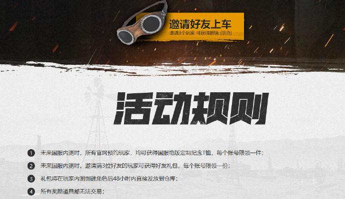腾讯《绝地求生》国服预约正式开启 Steam老玩家免费回归!